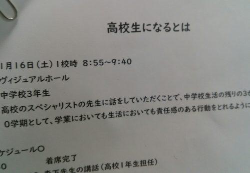 招き猫先生の『ことちか日記』R3 1/18