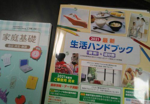 招き猫先生の『ことちか日記』R3 7/11・12